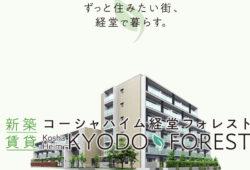 jkk東京の新築「コーシャハイム経堂フォレスト」が募集に向け建設中。